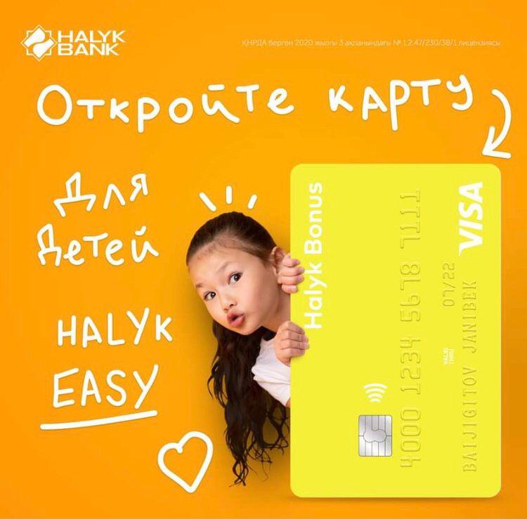 Как открыть  платежную карту ребенку?