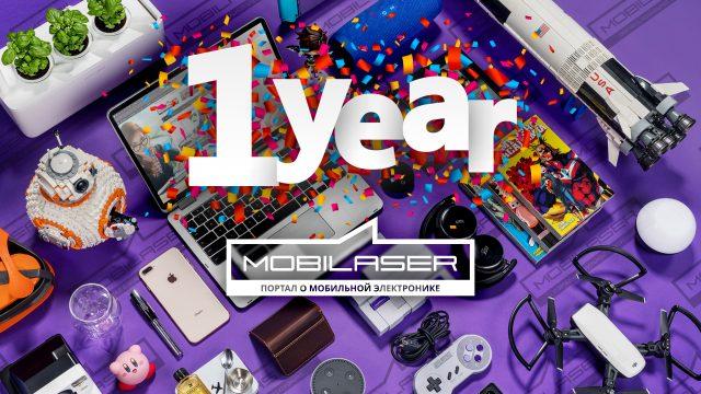 С днем рождения, Mobilaser!