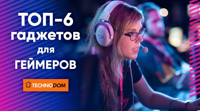 Топ-6 гаджетов для геймеров на TECHNODOM.kz