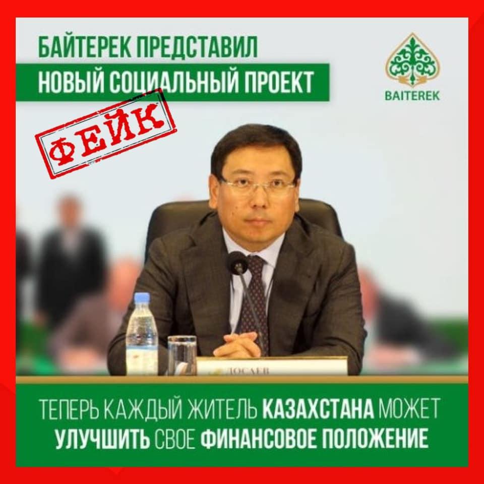 """Осторожно! Мошенники обманывают казахстанцев от имени холдинга """"Байтерек"""""""
