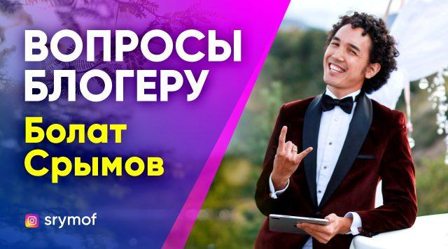 Болат Срымов: «Не начинайте блогерствовать без идеи, которая заставляет вас гореть»