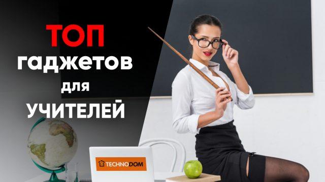 Топ гаджетов для учителей на Technodom.kz