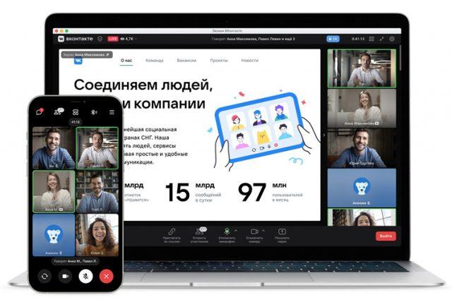 Звонки «ВКонтакте» появятся в сторонних приложениях и сервисах